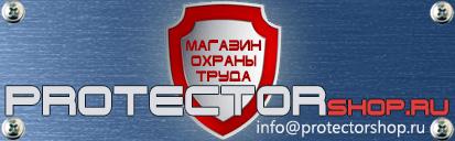 магазин охраны труда Протекторшоп в Ярославле